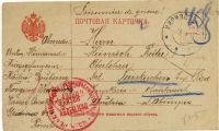 Kriegsgefangenenkarte